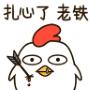 小黑鸡和白兰度微信表情