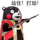 站住打劫表情包熊本熊