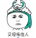 王昭君又没冻住人表情包