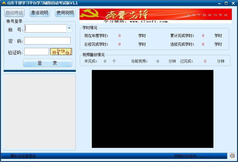 天启新疆干部在线学习平台学习助手