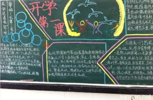 开学第一课黑板报内容图片