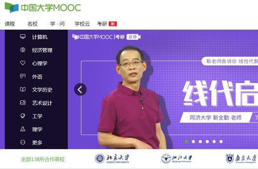 中国大学MOOC视频下载器