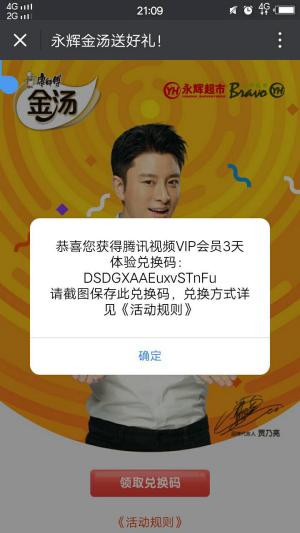 最新撸腾讯视频VIP3天CDK教程