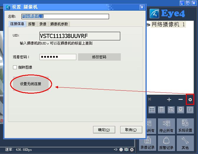 Eye4电脑版客户端