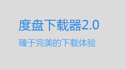 度盘下载器2.0.3官方最新版