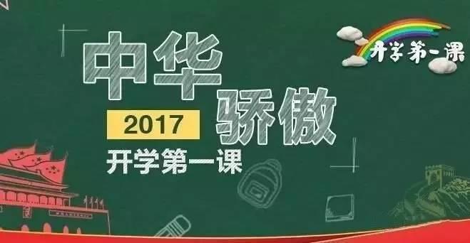 开学我的中华骄傲主题手抄报大全