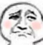 老子吃西瓜你吃西瓜皮皮表情包