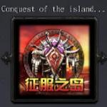 征服之岛 v1.36正式版