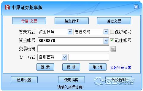 中原证券网上交易超享版