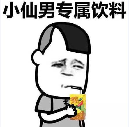 小仙男专属饮料表情包大全