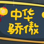 央视2017开学第一课中华骄傲观后感作文大全