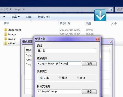 Droplt文件分类整理软件