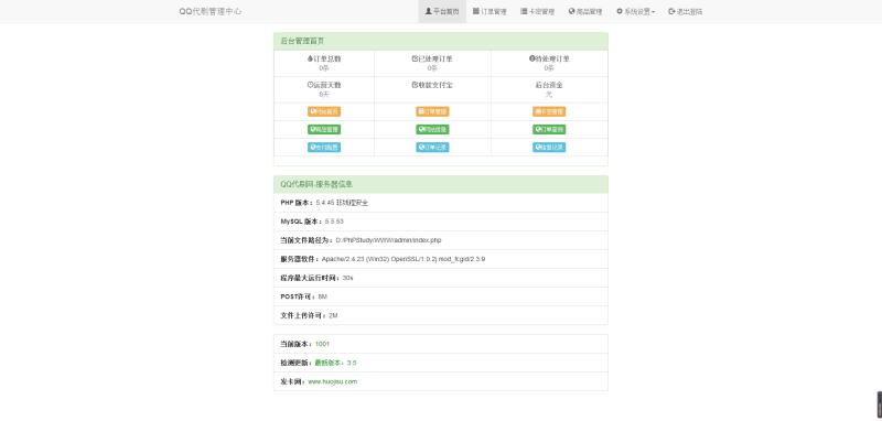 QQ代刷吧业务自助下单平台源码