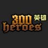 300英雄Fate主题补丁