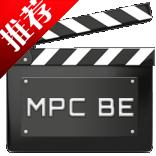 全能视频播放器(mpc-be) 1.5.1.2894(0906) 绿色中文版