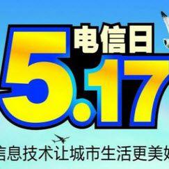 第49届517电信日...