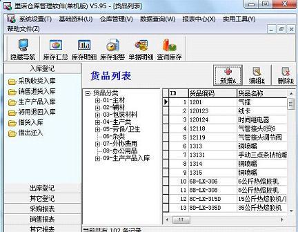里诺仓库管理软件单机版