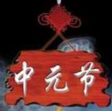 2017中元节祭祀...