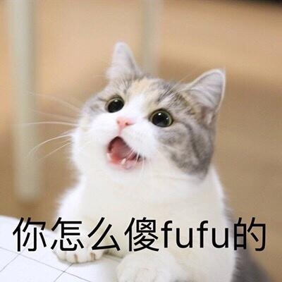 泥怎么撒fufu的表情包