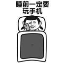 手机综合征表情包无水印版 【完整版】