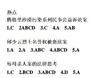 湖南省国家工作人员学法热点事件试题答案