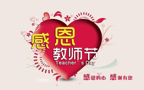 2017教师节祝福语图片