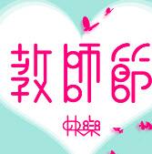 2017教师节祝福语图片 PC版