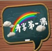 开学第一课我的中华骄傲作文观后感 PC版