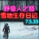 雪地生存日记【攻略】 7.5.36