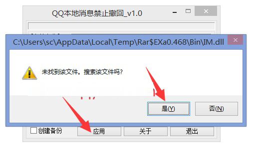 QQ本地消息禁止撤回