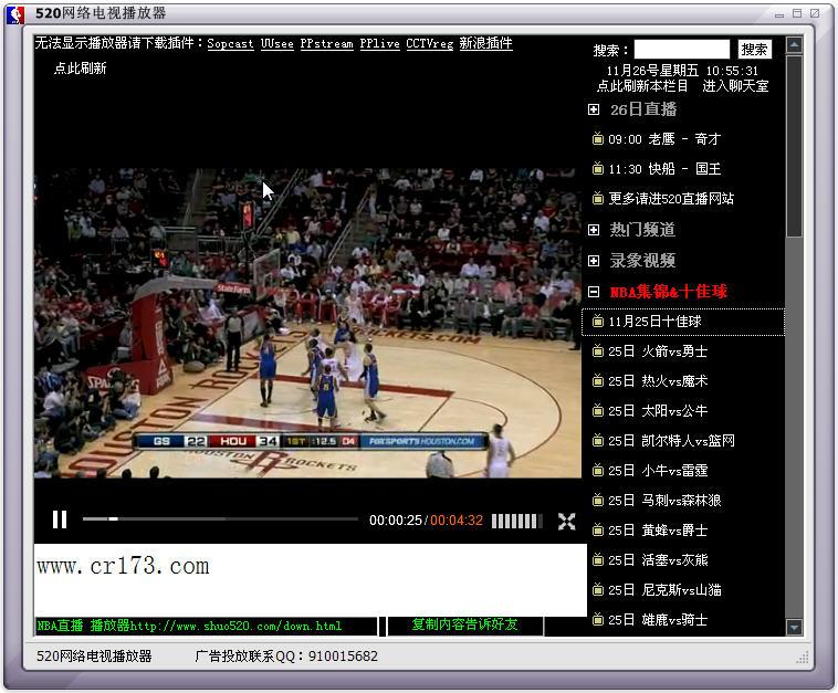 520NBA网络电视播放器