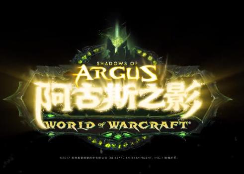 魔兽世界阿古斯之影客户端