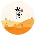 2017二十四节气秋分高清图片
