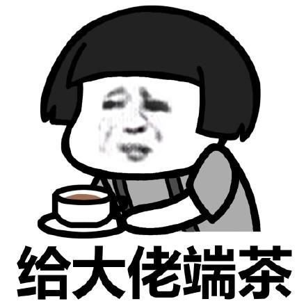 蘑菇头给大佬端茶表情图片