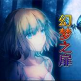 幻梦之扉OVA【攻略】