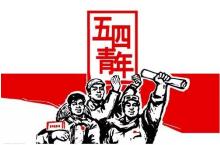 2017五四青年节主题活动方案 word版