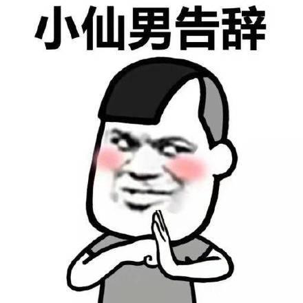 小仙男表情包最...