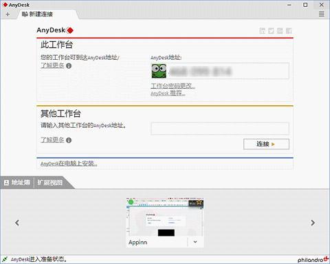 远程协助工具(AnyDesk)绿色免费版