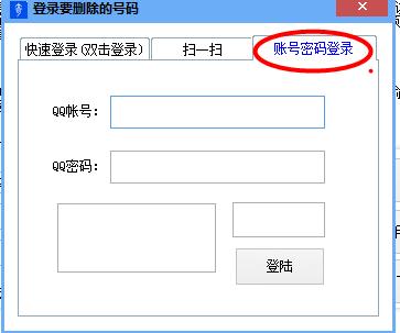 奇易QQ空间信息删除工具