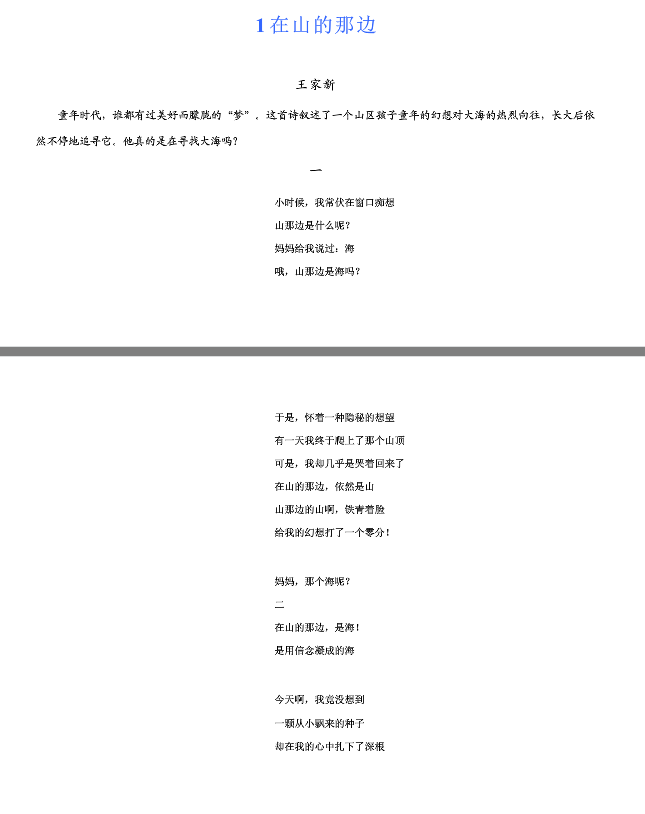 人教版7年级上册语文书课文内容初中语文改版