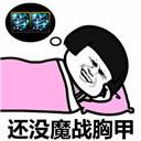 蘑菇头做梦表情包 无水印版【合集】