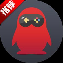 企鹅游戏直播助手电脑版 v1.4.130.486 官方版
