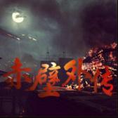 赤壁外传 2.1.7【攻略】