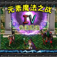 元素魔法之战iv 1.17【攻略】