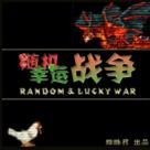 随机幸运战争1.1.3【攻略】