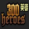 300英雄战斗暴龙...