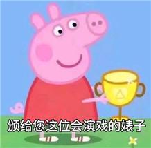 小猪佩奇表情包图片