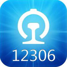 12306分流抢票软件vip