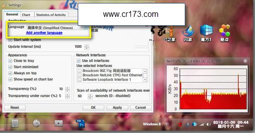 NetTraffic网络流量监控软件