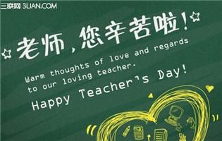 2017教师节祝福语图片大全感动